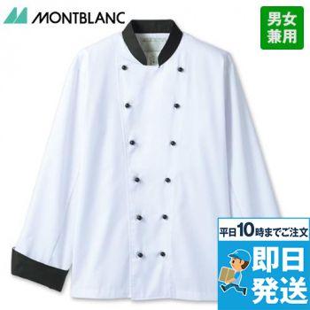 6-715 725 727 729 MONTBLANC コックコート/長袖(男女兼用)