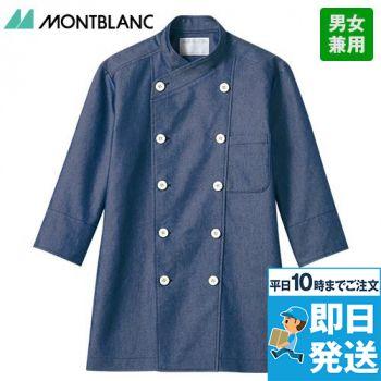 6-1101 1103 MONTBLANC デニム生地コックコート/七分袖(男女兼用)
