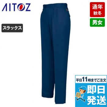 AZ6302 アイトス 裏綿 帯電防止エコツータックワークパンツ