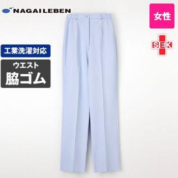 HO1913 ナガイレーベン(nagaileben) ホスパースタット パンツ(脇ゴム)(女性用)