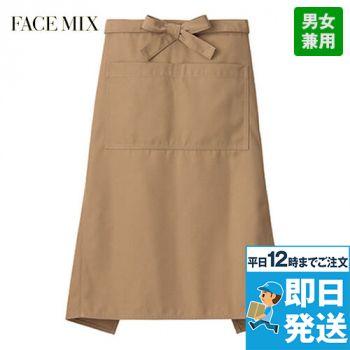 FK7160 FACEMIX サロンエプロン(男女兼用)