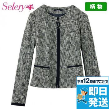 [在庫限り/返品交換不可]S-24830 SELERY(セロリー) ツイード・ノーカラージャケット
