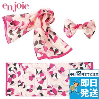 en joie(アンジョア) OP151 スカーフ