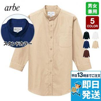 EP-8361 チトセ(アルベ) 七分袖スタンダードカラーシャツ(男女兼用)