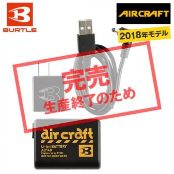[在庫限り]バートル AC140 エアークラフト[空調服]専用リチウムイオンバッテリー[ミニ][返品NG]
