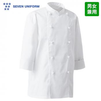 AA498-0 セブンユニフォーム 七分袖/T/Cコックコート(男女兼用)