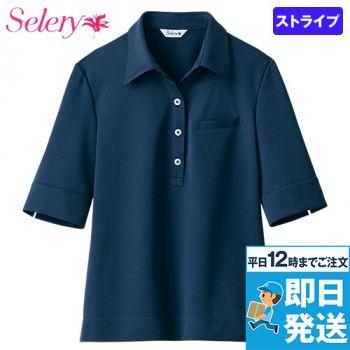 S-36951 36959 SELERY(セロリー) ニットポロシャツ [ストライプ/ニット/イージーケア] 99-S36951