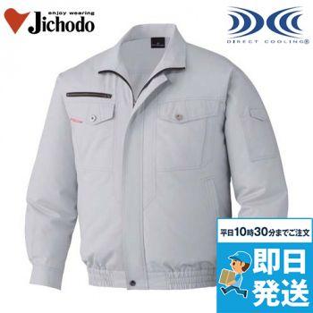 自重堂 87050  [春夏用]空調服 綿100% 長袖ブルゾン