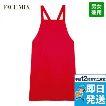 FK7053 FACEMIX 胸当てエプロン(男女兼用)