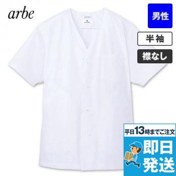 AB-6402 チトセ(アルベ) 半袖/調理白衣(男性用) 襟なし