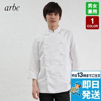 AS-6800 チトセ(アルベ) コックコート/七分袖(男女兼用)