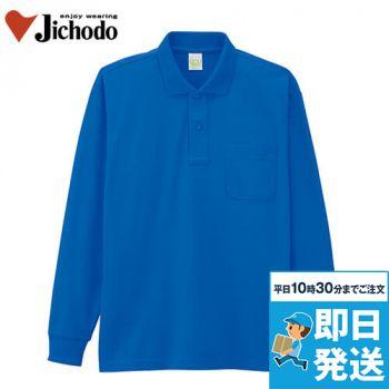 85244 自重堂 エコ製品制電長袖ポロシャツ(胸ポケット付き)(JIS T8118適合)