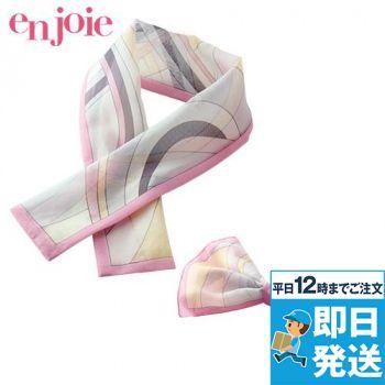 en joie(アンジョア) OP113 スカーフ&リボン