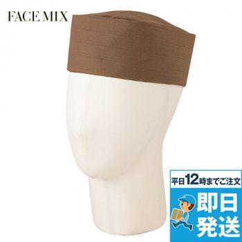FA9663 FACEMIX 和帽子(男女兼用)