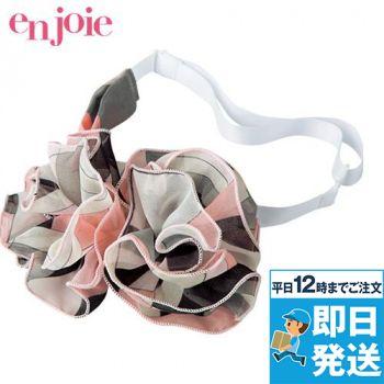 en joie(アンジョア) OP121 リボン(ホックタイプ)