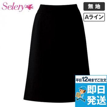 S-16250 16251 SELERY(セロリー) Aラインスカート(53cm丈) 無地