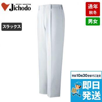 自重堂 82501 ポケットレス製品制電ワンタックパンツ(JIS T8118適合)
