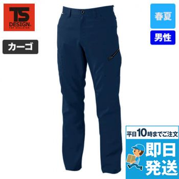 8104 TS DESIGN [春夏用]AIR ACTIVE メンズカーゴパンツ(男性用)
