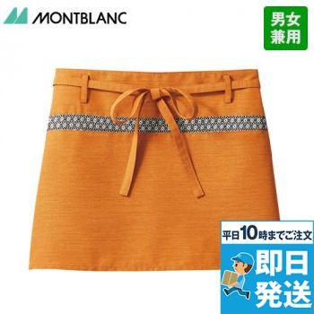 9-1221 1227 1229 MONTBLANC エプロン(男女兼用)