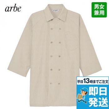 AS-8321 チトセ(アルベ) チェック柄コックシャツ七分袖(男女兼用)