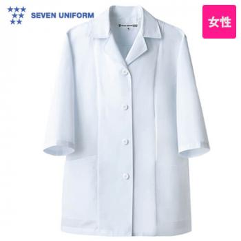 AA339-0 セブンユニフォーム 白衣コート/七分袖/襟あり(女性用)