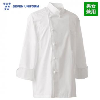 QA7346-0 セブンユニフォーム 長袖/コックコート(男女兼用)