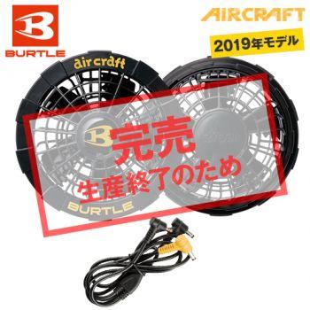 AC220 バートル エアークラフト[空