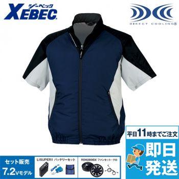 ジーベック XE98009SET 空調服
