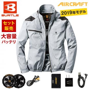 [在庫限り]AC1121SET バートル エアークラフトセット[空調服] ハーネス対応 長袖ブルゾン(男女兼用) ポリ100%