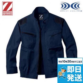 自重堂Z-DRAGON 74040 [春夏用]空調服 制電 長袖ブルゾン