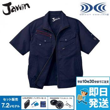 54040SET 自重堂JAWIN 空調服 制電 半袖ブルゾン