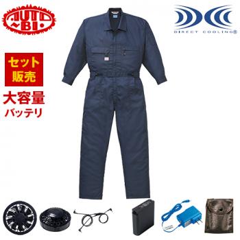 1-9820SET 山田辰 AUTO-BI 空調服 長袖つなぎ 開衿
