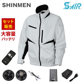 05900SET シンメン S-AIR