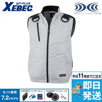 ジーベック XE98104SET [春夏用]空調服セット 遮熱ハーネスベスト