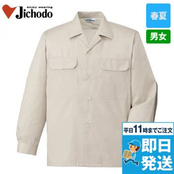 自重堂 6055 エコ製品制電長袖オープンシャツ(JIS T8118適合)