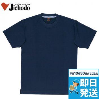 85234 自重堂 吸汗速乾半袖Tシャツ
