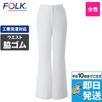 2916 FOLK(フォーク) レディース ブーツカットパンツ(女性用)