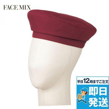 FA9666 FACEMIX ベレー帽(男女兼用)