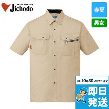 84114 自重堂 エコ 3バリュー 半袖シャツ(JIS T8118適合)