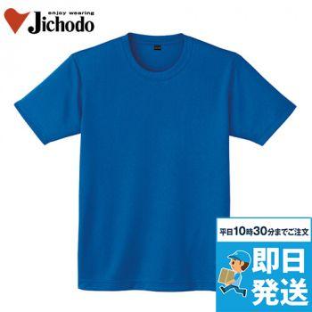 85834 自重堂 吸汗速乾半袖Tシャツ (胸ポケット無し)