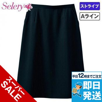 S-16401 SELERY(セロリー)