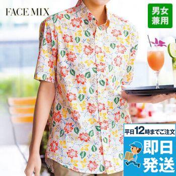 FB4540U FACEMIX アロハシャツ花柄(男女兼用)ボタンダウン