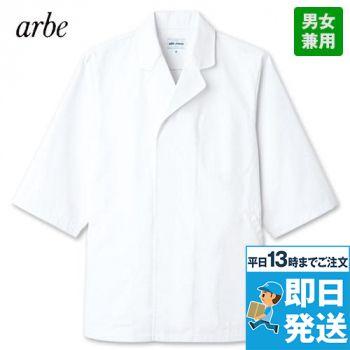 AS-8017 チトセ(アルベ) 七分袖 白衣(男女兼用)