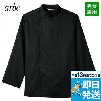AS-8104 チトセ(アルベ) コックコート/長袖(男女兼用)