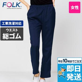 6013SC FOLK(フォーク) レディースストレートパンツウエスト総ゴム(女性用)