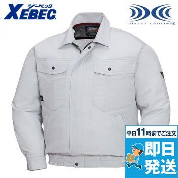 ジーベック XE98007 [春夏用]空調服 長袖ブルゾン