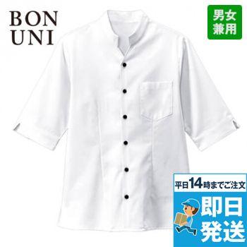 34310 BONUNI(ボストン商会) 五分袖スタンドカラーシャツ(男女兼用)