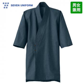 EA3074 セブンユニフォーム 作務衣上衣(男女兼用) デニム