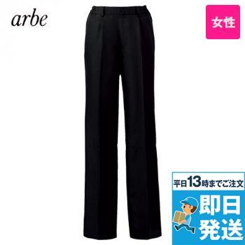 AS-8516 チトセ(アルベ) 脇ゴムパンツ(女性用)