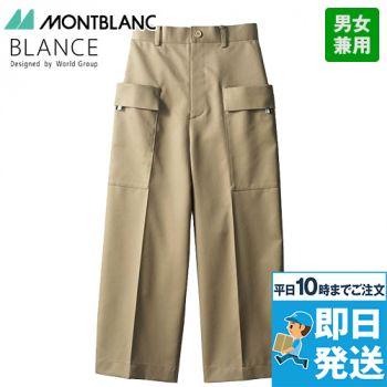 BW7503 MONTBLANC ベイカーパンツ(男女兼用) 後ろゴム